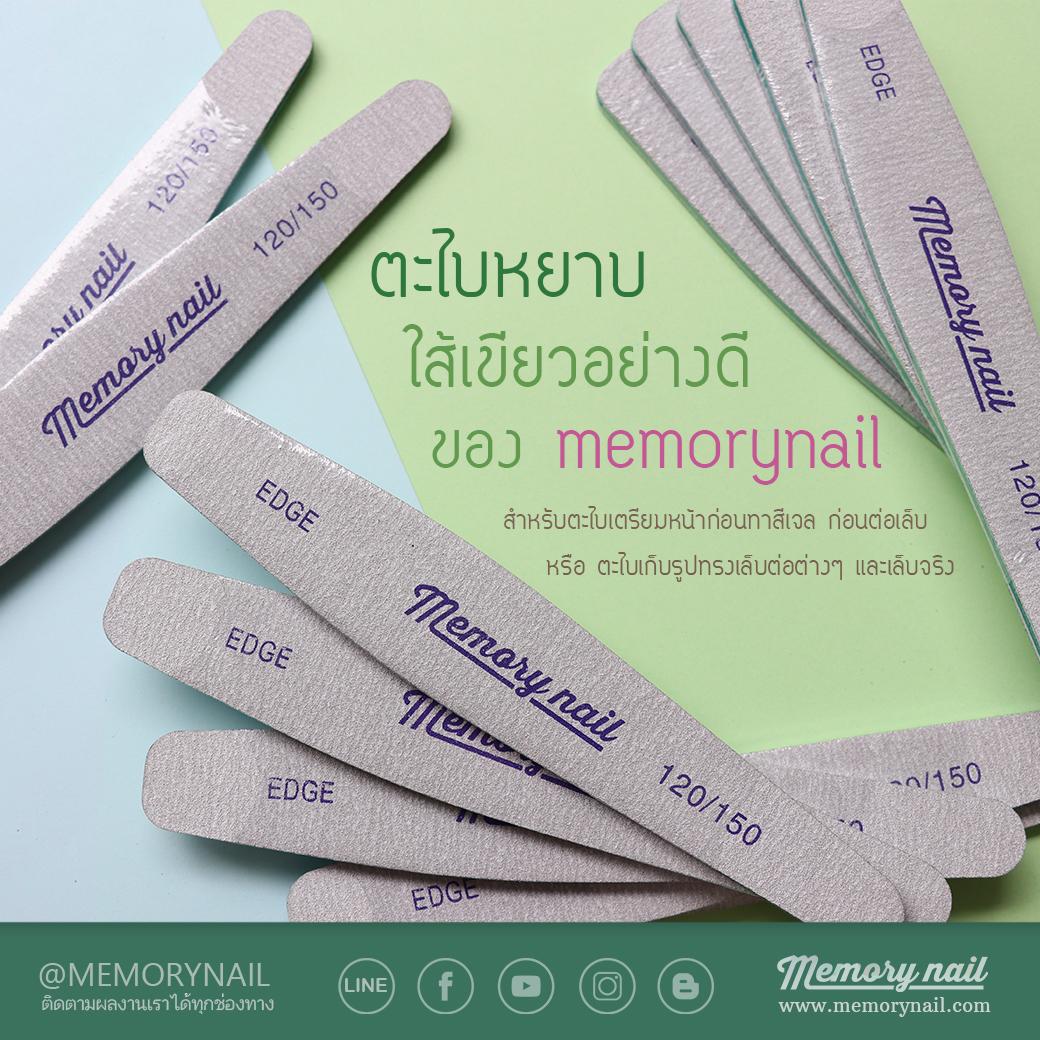 ตะไบหยาบใส้เขียว ทรงเหลี่ยม 120/150 ของ Memory nail ยกโหล 12ชิ้น