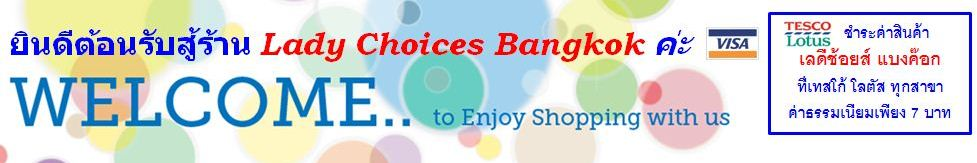 Lady Choices Bangkok เลดี้ ช้อยส์ แบงค๊อก