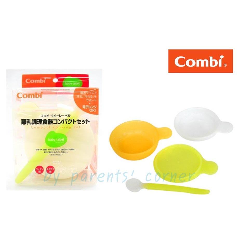 ชุดเตรียมอาหารเด็กแบบพกพาคอมบิ (combi)