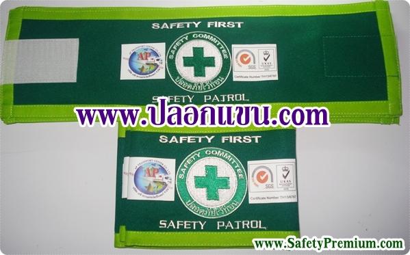 ตัวอย่างปลอกแขน Safety First - Safety Patrol