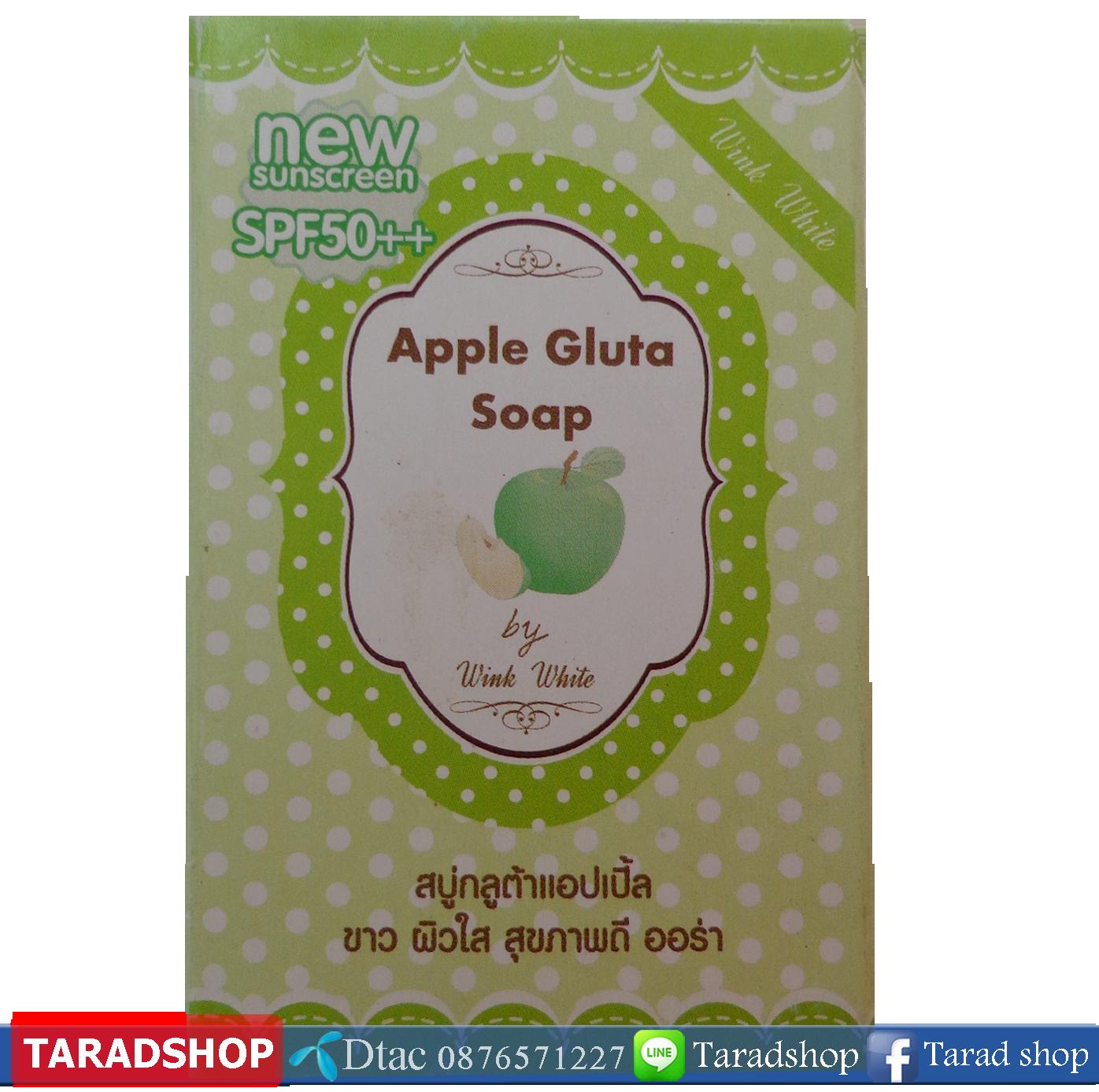 สบู่กลูต้าแอปเปิ้ล Apple Gluta Soap