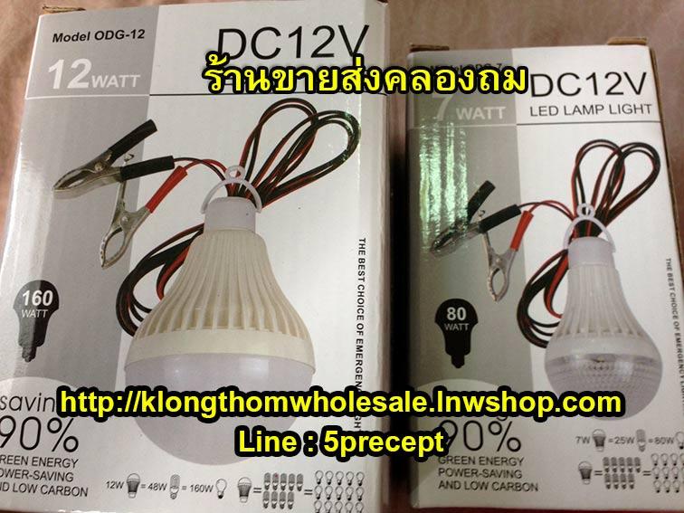 ไฟ LED พ่วงแบตรถยนต์ 12 W
