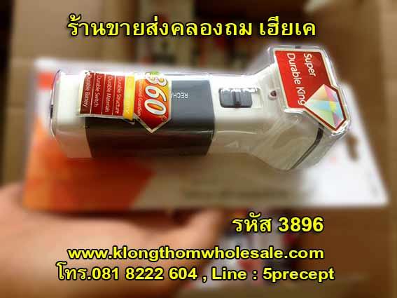 ไฟฉาย LED แบบชาร์จไฟ รุ่น YG3896