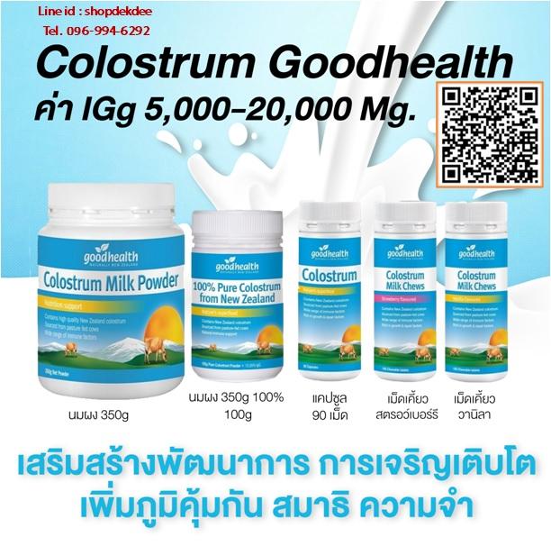 Colostrum Good Health น้ำนมเหลืองนมผง โคลอสตรุ้มเพียว 100% ขนาด 100 กรัม