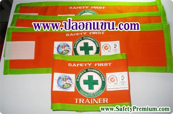 ตัวอย่างปลอกแขน Safety First - Trainer