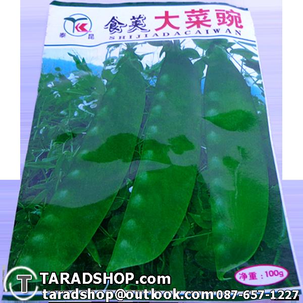 เมล็ดผัก ถั่วลันเตา (ชนิดซอง)