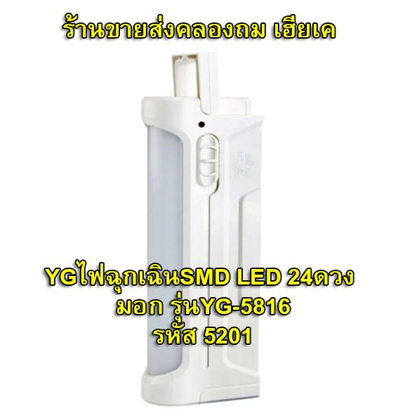 YGไฟฉุกเฉินSMD LED 24ดวง มอก รุ่นYG-5816