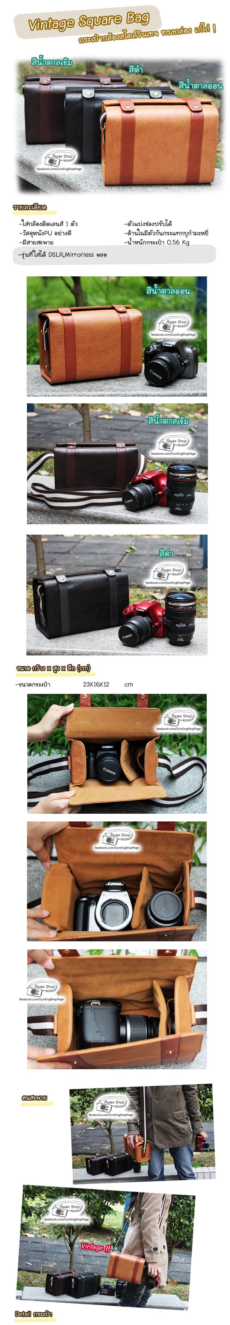 กระเป๋ากล้อง Vintage Square Bag
