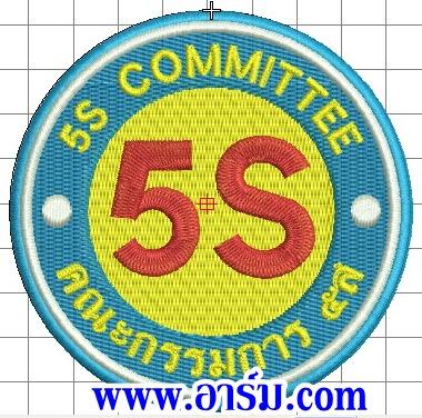 อาร์มคณะกรรมการ 5ส_5S Committee