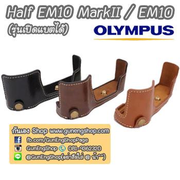 Half Case EM10 /EM10 Mark 2 ฮาฟเคสกล้องหนัง EM10 Mark II Olympus เปิดแบตได้