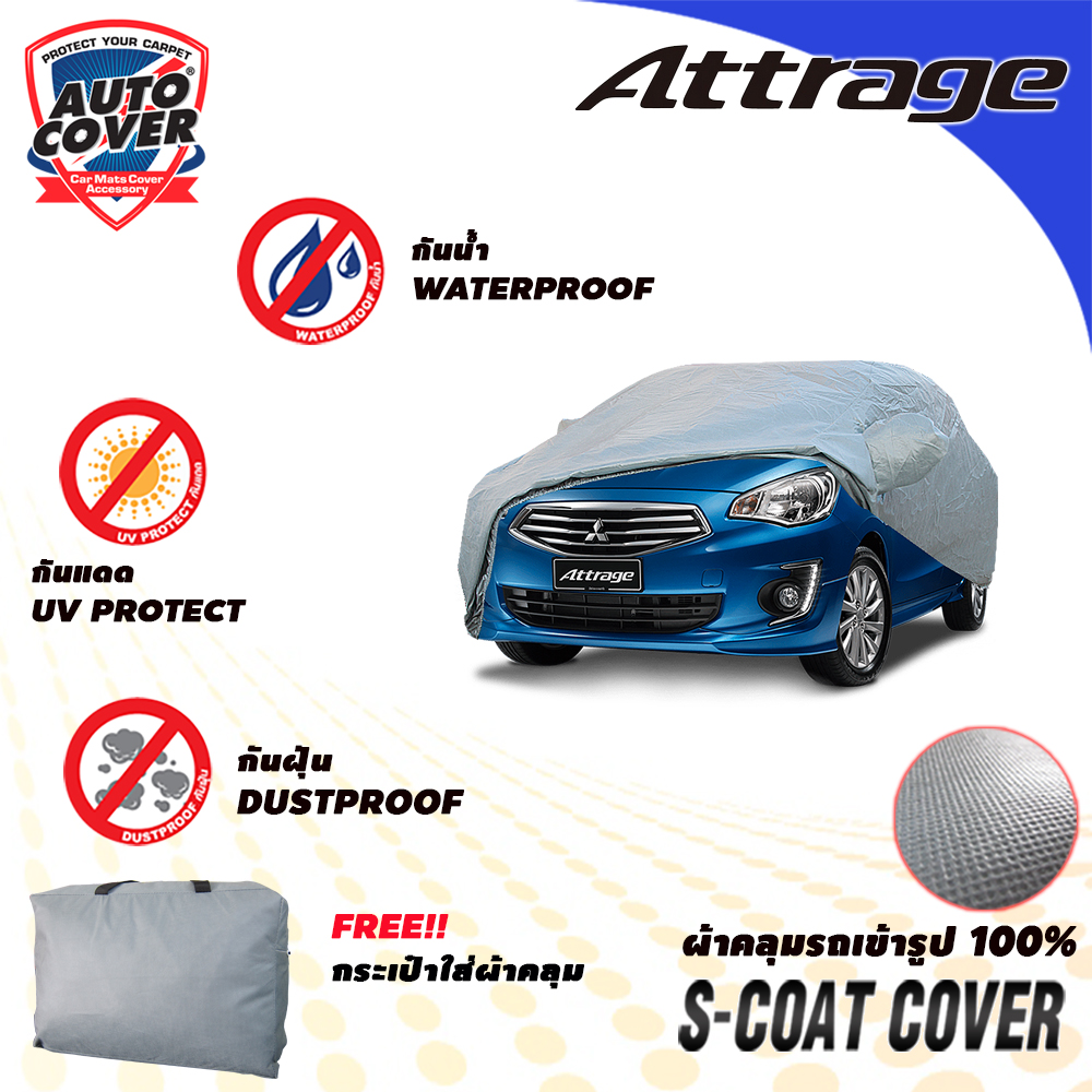 ผ้าคลุมรถเข้ารูป100% รุ่น S-Coat Cover สำหรับรถ MITSUBISHI ATTRAGE