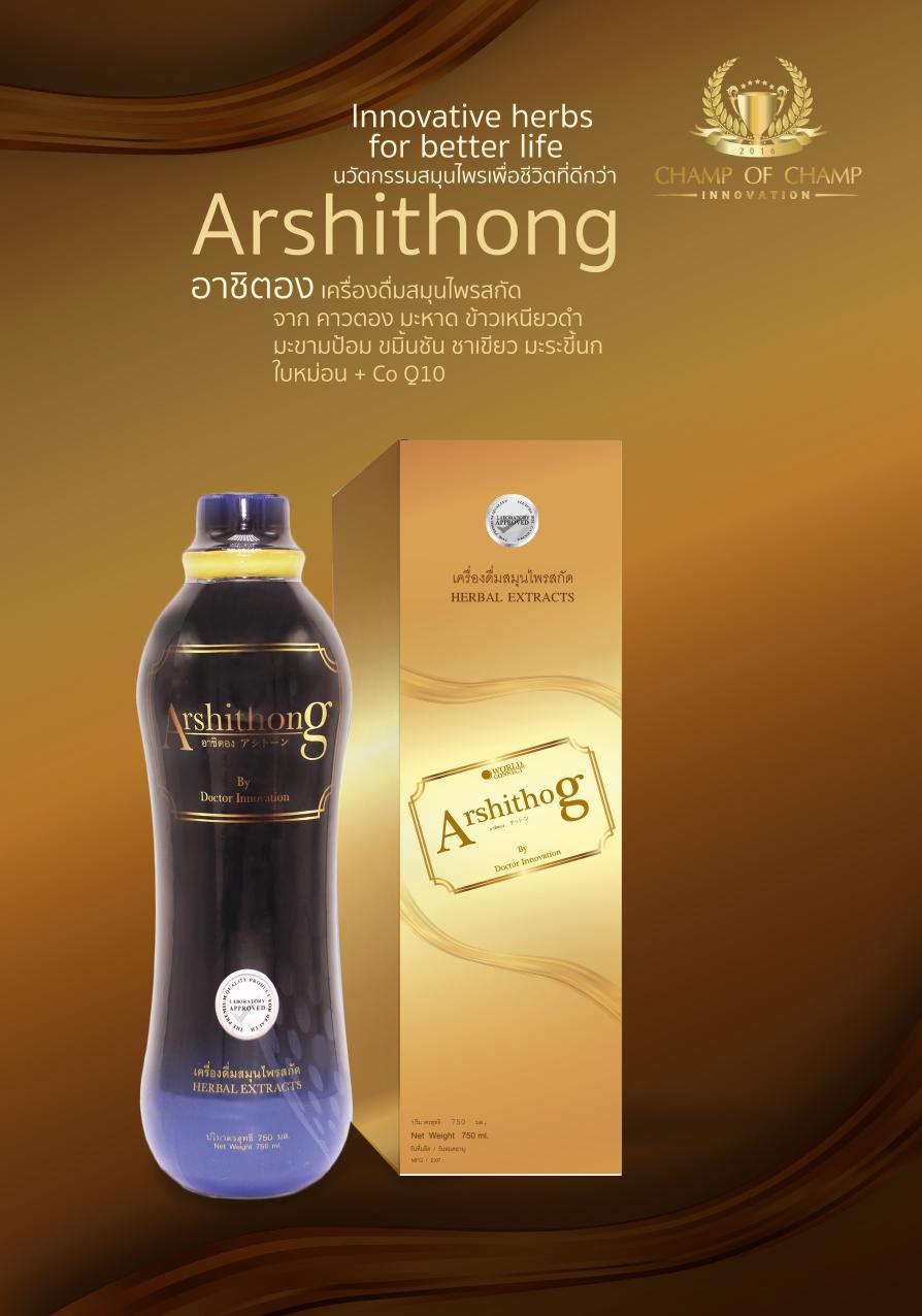 น้ำสมุนไพรสกัด อาชิตอง Arshithong ตัวต่อต้านอนุมูลอิสระที่ดีที่สุดในขณะนี้