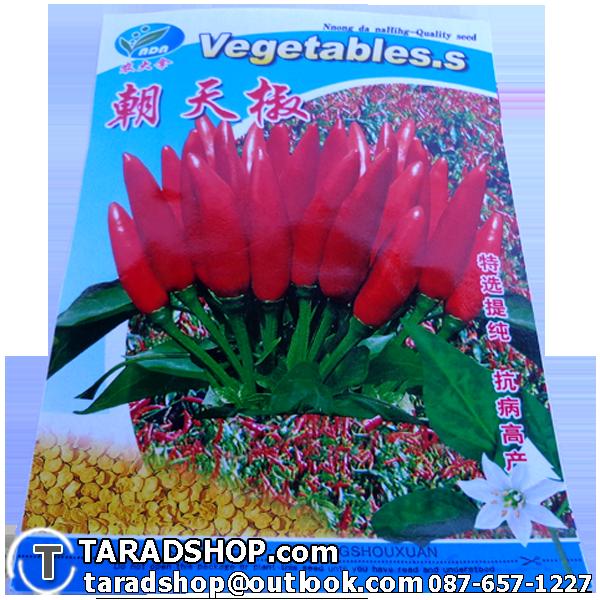 เมล็ดผัก พริกขี้หนู (ชนิดซอง)