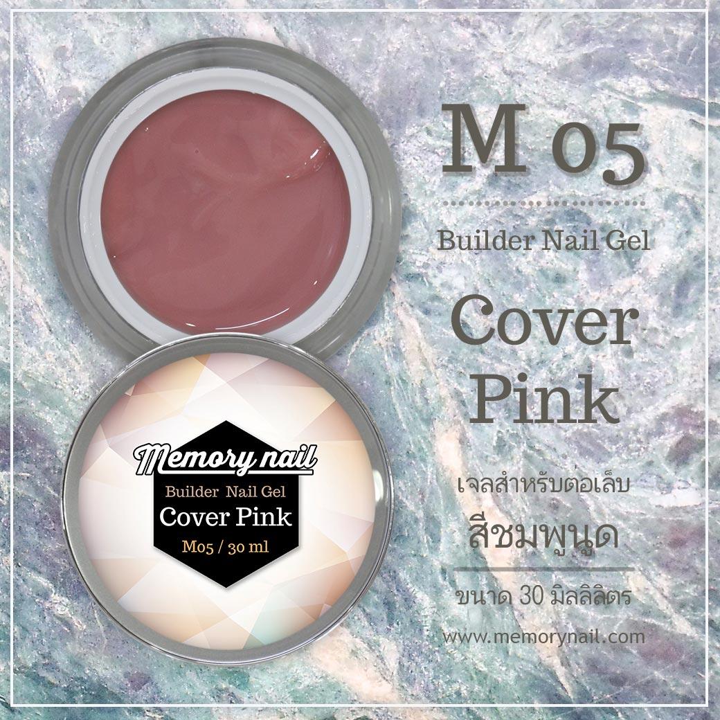 เจลต่อเล็บ Memory nail รหัส M05-2 กระปุกใหญ่ ขนาด 30ml สีชมพูนูด Cover Pink