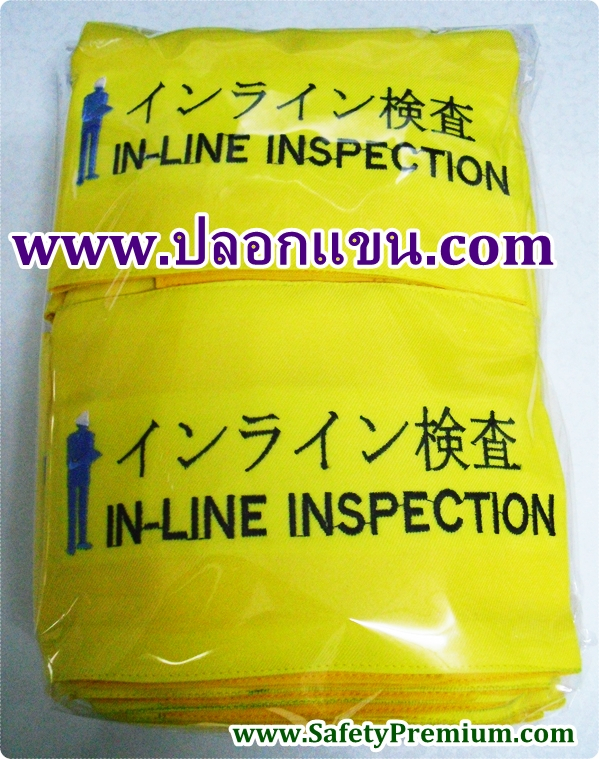 ปลอกแขน IN-LINE INSPECTION
