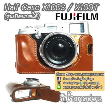 เคสกล้องหนัง Half Case X100S X100Tฮาฟเคสกล้องหนัง X100S X100T รุ่นเปิดแบตได้