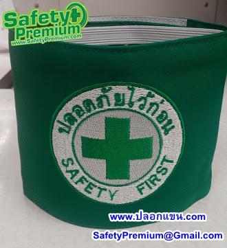 ปลอกแขน SAFETY FIRST - ปลอดภัยไว้ก่อน