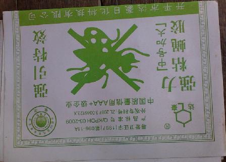กาวดักแมลงวัน บาง (ชนิดแผ่น )