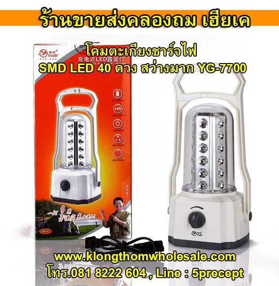โคมตะเกียงชาร์จไฟ SMD LED 40 ดวง สว่างมาก
