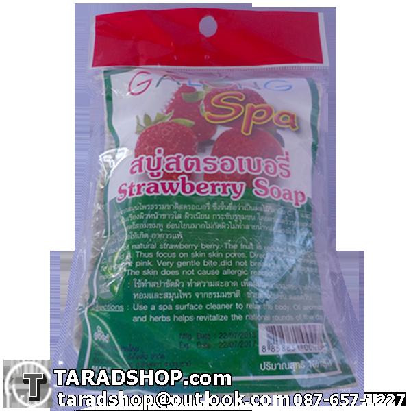 สบู่สตรอเบอรี่ galong spa Strawberry soap (แพ็ค)