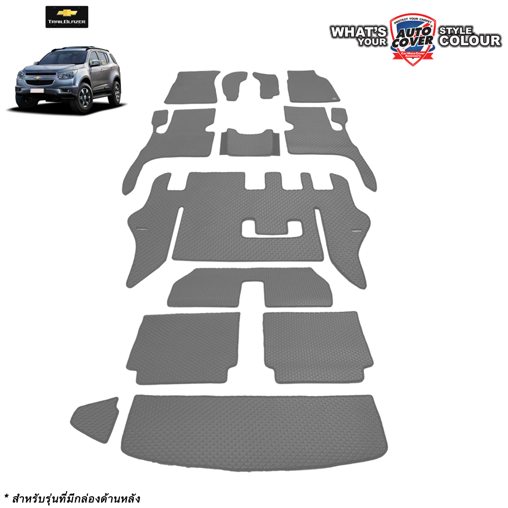 พรมกระดุม Original ชุด All Full จำนวน 13 ชิ้น Chevrolet Trailblazer