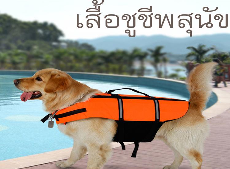 เสื้อชูชีพสุนัข SIZE XS, S, M, L, XL, XXL, XXXL, XXXXL