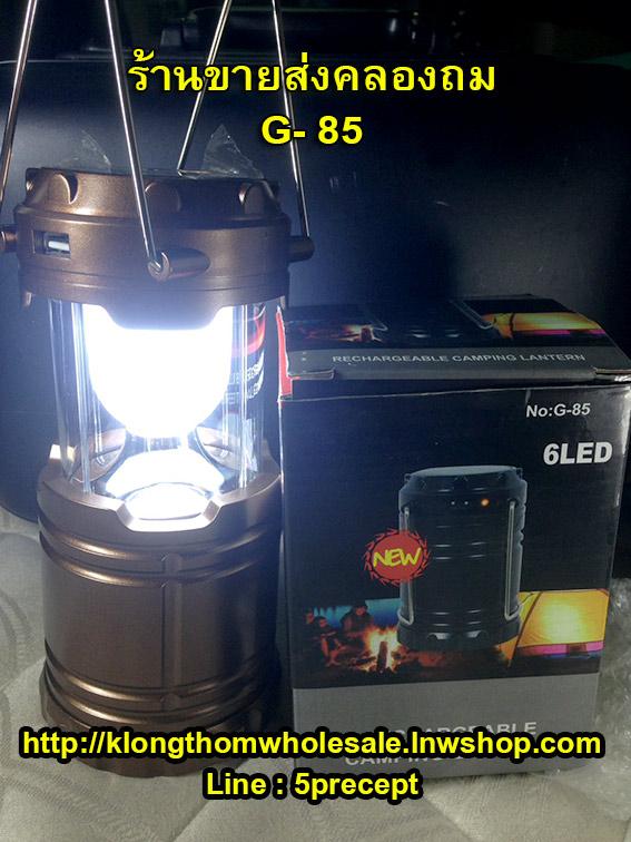 ตะเกียงพลังงานแสงอาทิตย์ ชาร์จไฟได้ 3ระบบ รุ่น G85