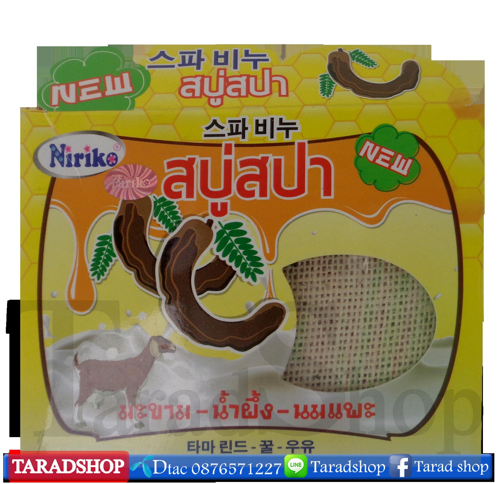 Niriko สบู่สปามะขาม น้ำผึ้งนมแพะ (ชนิดกล่อง)
