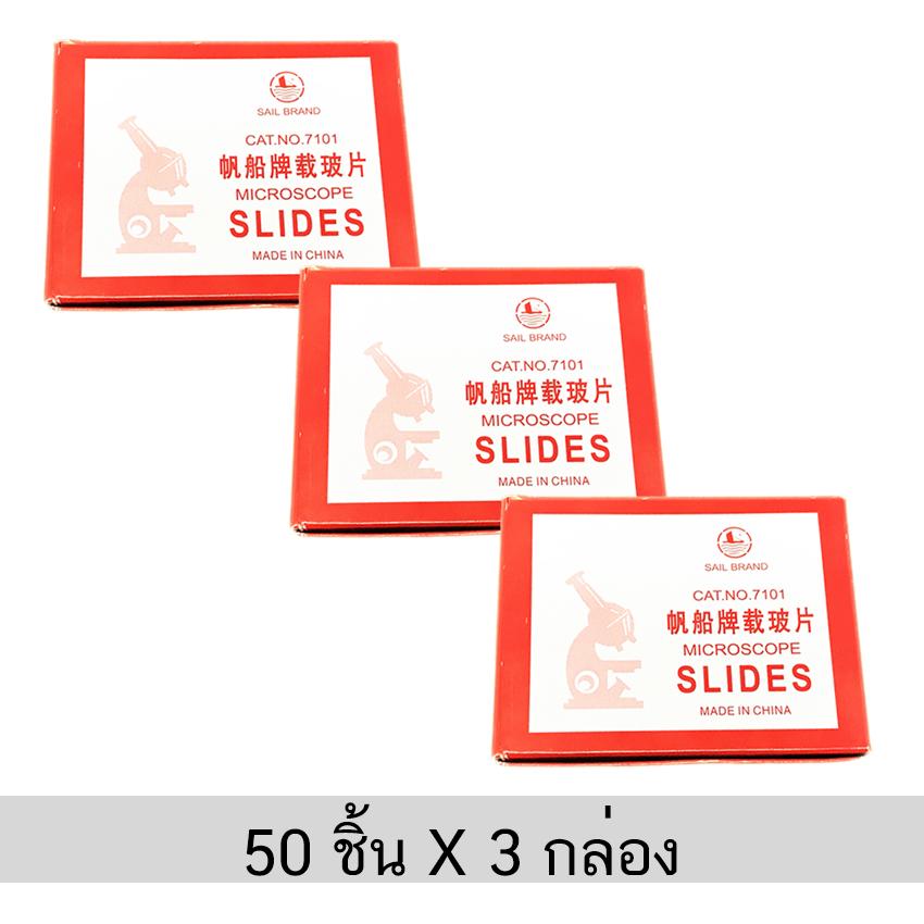 กระจกสไลด์ หนา 2mm สี่เหลี่ยมผืนผ้า (x3 กล่อง)