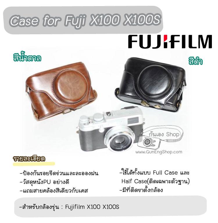 เคสกล้อง Case Fuji X100 X100S