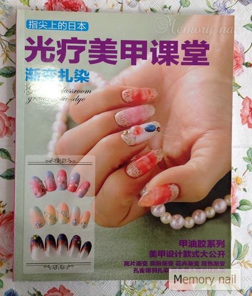หนังสือลายเล็บ BK-01 Gel nail classroom