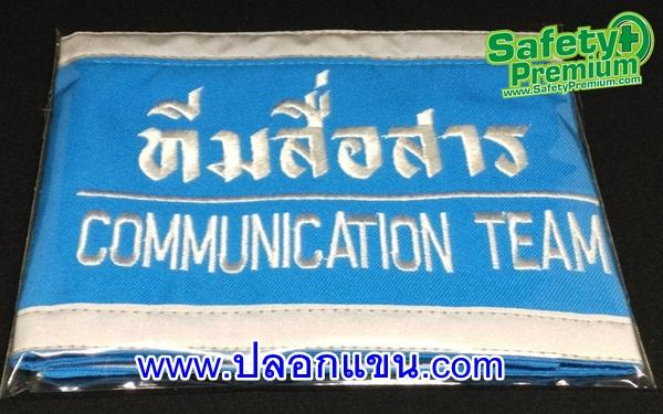 ปลอกแขนทีมสื่อสาร - COMMUNICATION TEAM