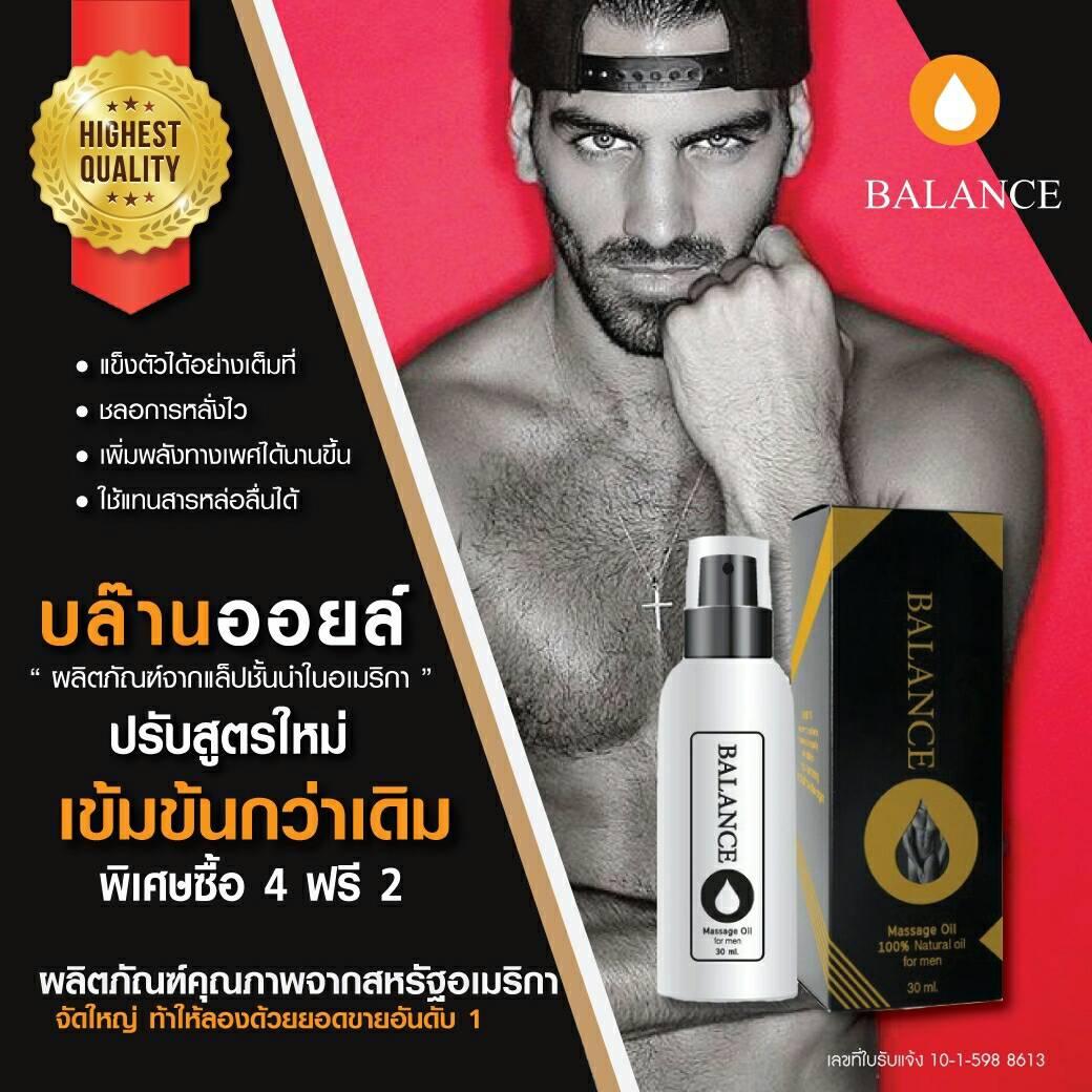 Balance O บล๊านซ์โอ ผลิตภัณฑ์นวดเฉพาะจุด สำหรับท่านชาย มาสสาจ ออยล์ MASSAGE OIL