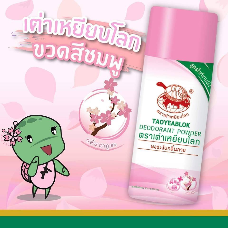 *แพ็ค 1 โหล* แป้งเต่าเหยียบ โลก กลิ่นซากุระ (ขวดสีชมพู) ระงับกลิ่นกาย กลิ่นเท้า แก้รักแร้ดำ ลดกลิ่นเหงื่อ ผื่นคัน