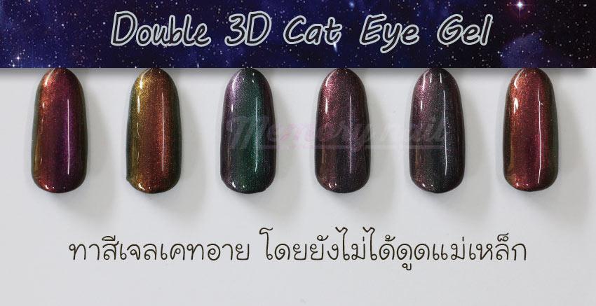 สีเจลแม่เหล็ก,สีเจลตาแมว,สีเจลแคทอาย,Cat Eye Gel, Double 3D Cat Eye Gel,สีเจลทาเล็บตาแมว,สีเจลทาเล็บ แม่เหล็ก