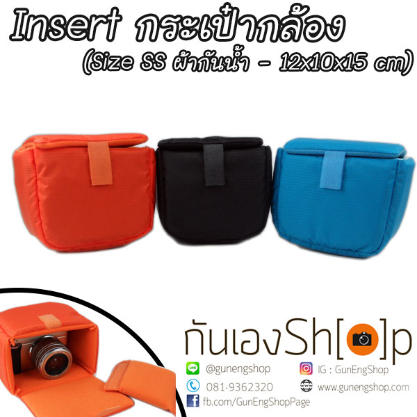 Camera Case Insert ตัวกันกระแทกด้านในกระเป๋ากล้อง Mirrorless รุ่นผ้ากันน้ำ (Size SS)