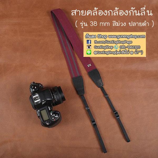 สายคล้องกล้องแฟชั่นสวยๆ รุ่นกันลื่น 38 mm สีม่วง ปลายดำ