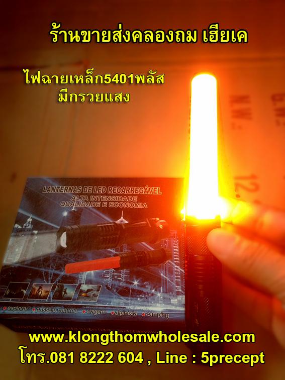 ไฟฉายเหล็กแบบสั้น5104แบบมีกรวยแสง