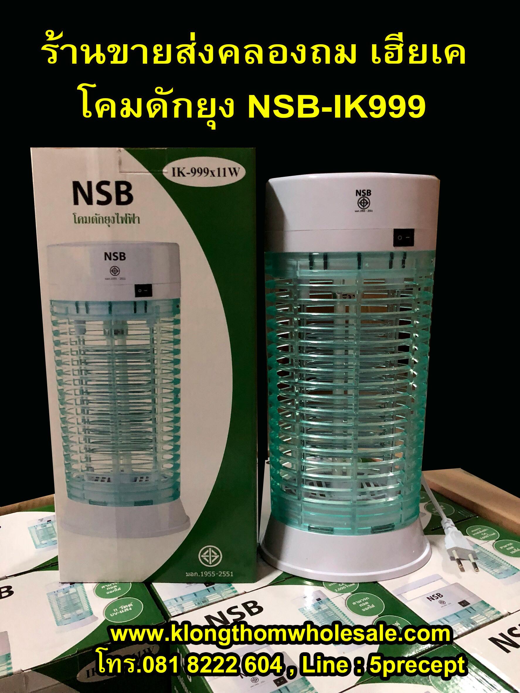 โคมดักยุง NSB-IK999