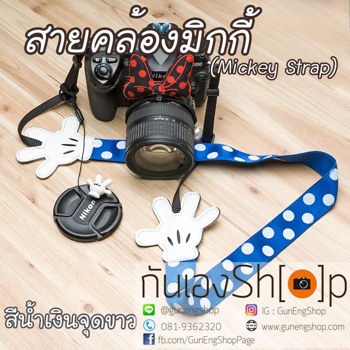 สายคล้องกล้องมิกกี้ Mickey Strap สีน้ำเงิน