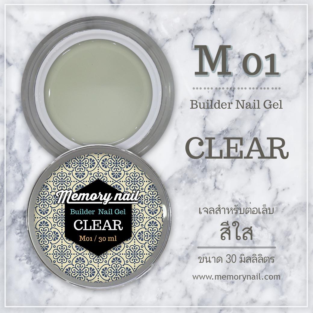 เจลต่อเล็บ Memory nail รหัส M01-2 กระปุกใหญ่ ขนาด 30ml สีใส Clear