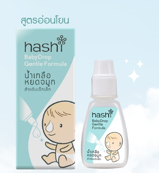 Hashi Baby Drop Gentle Formula สูตรอ่อนโยน (สีเขียว)