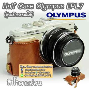 Half Case Olympus EPL7 EPL8 ฮาฟเคสเปิดแบตได้ โอลิมปัส EPL7 EPL8