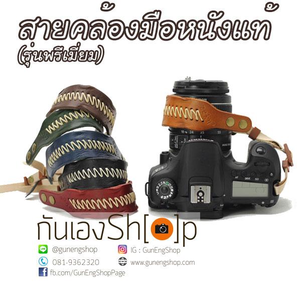 สายคล้องข้อมือกล้องหนังแท้ รุ่นพรีเมี่ยม Premium Leather Wrist Starp