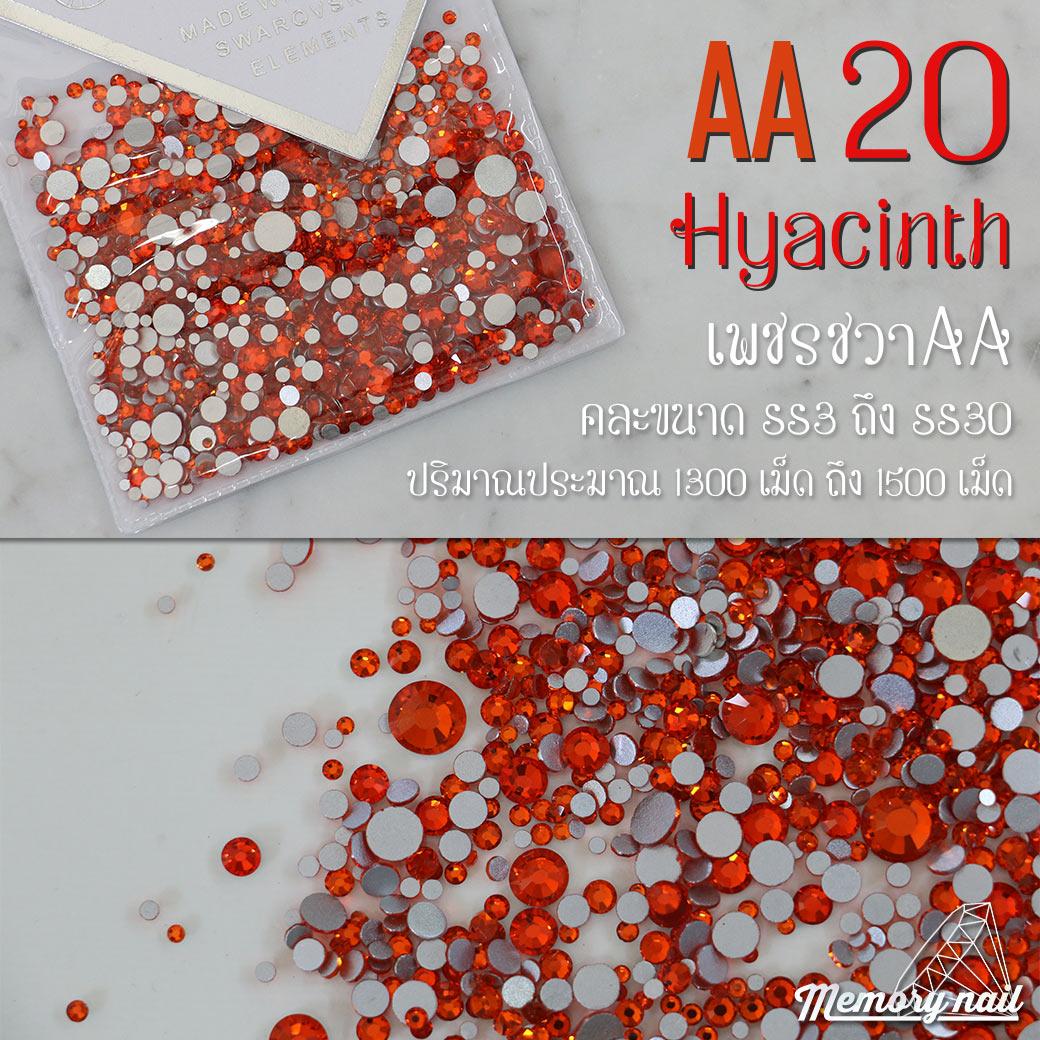 เพชรชวาAA สีแดงส้ม Hyacinth รหัส AA-20 คละขนาด ss3 ถึง ss30 ปริมาณประมาณ 1300-1500เม็ด