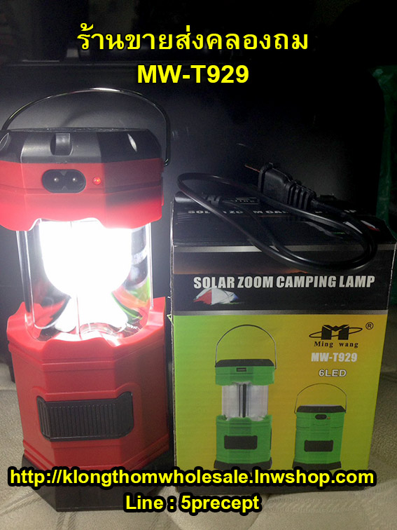 ตะเกียงพลังงานแสงอาทิตย์ รุ่น MWT929