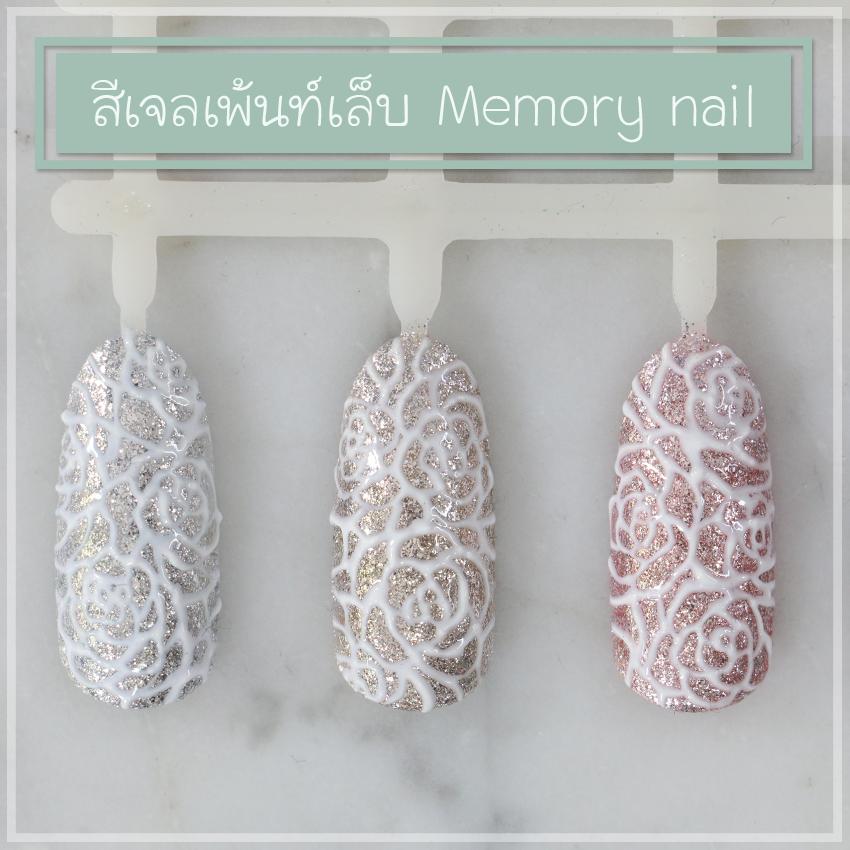 Memory Nail Painting Gel,Painting Gel,สีเจล,สีเจล เพ้นท์เล็บ,เจลเพ้นท์เล็บ,เจลสำหรับเพ้นท์เล็บ