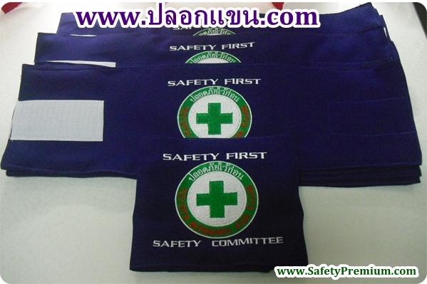 ตัวอย่างปลอกแขน SAFETY COMMITTEE สีม่วง