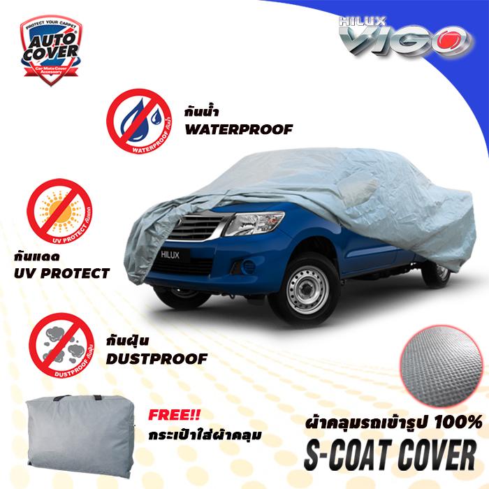 ผ้าคลุมรถเข้ารูป100% รุ่น S-Coat Cover สำหรับรถ TOYOTA VIGO CAB 2005-2015