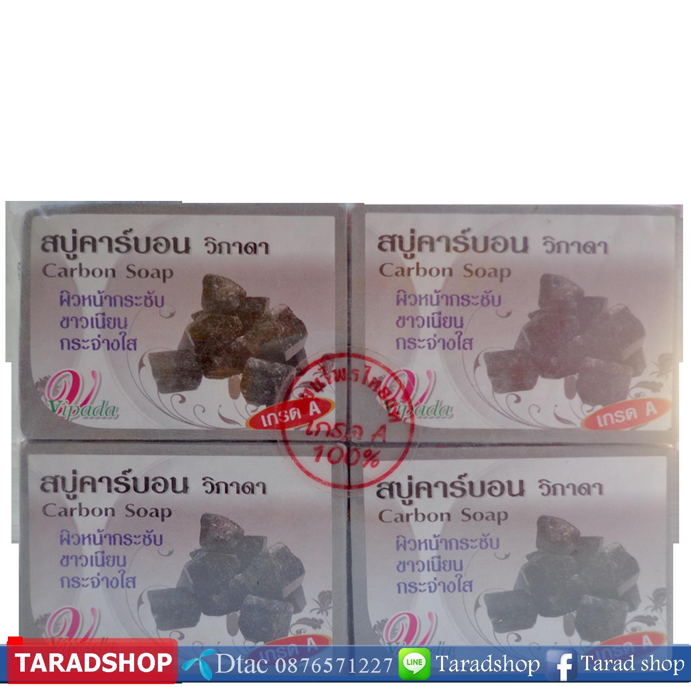 สบู่คาร์บอน วิภาดา carbon soap ( ชนิดแพ็ค)